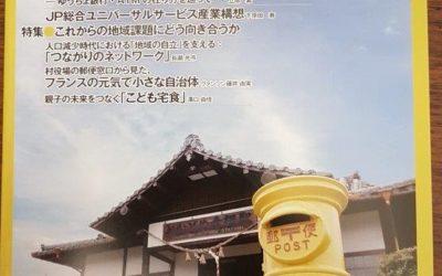 JP 総研9月号に寄稿