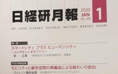 日経研月報(日本経済研究所)2020年1月号・特別記事で講演録