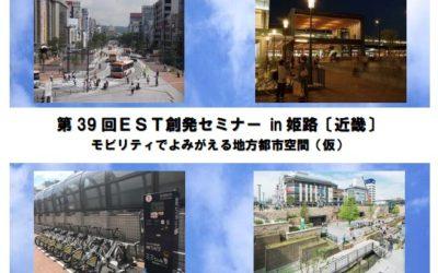 2019年2月26日ESTセミナー(姫路)