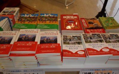 京都セミナーレポート 1