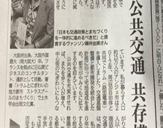 北海道新聞7月27日(2017年)掲載・インタビュー記事