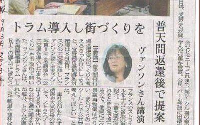 琉球新報誌掲載記事・8月28日宜野湾市講演