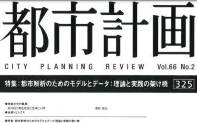 日本都市計画学会誌で拙著をご紹介頂きました(2017年3月号)