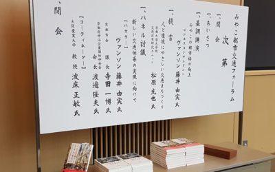 京都講演レポート