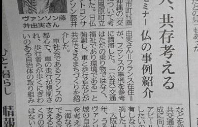沖縄講演レポート
