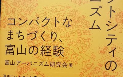 コンパクトシティのアーバニズム・11月の富山