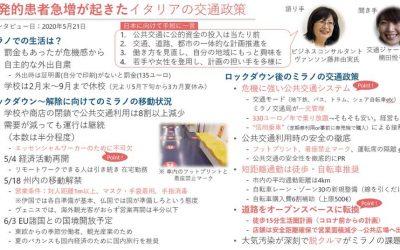 JCOMMインタビュー・これからの暮らしと交通政策について
