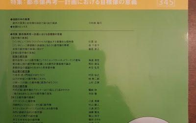 都市計画7月号(日本都市計画學會)Topics 海外