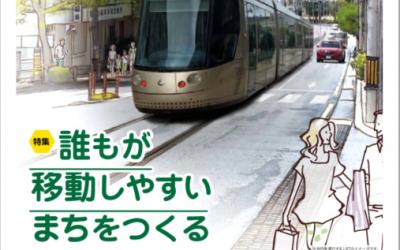 進む那覇市LRT企画の合意形成・建設情報誌「うりずん」4月号寄稿