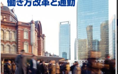 運輸と経済 4月号
