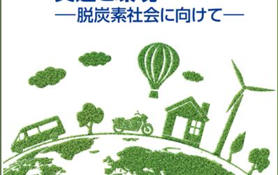 運輸と経済5月号
